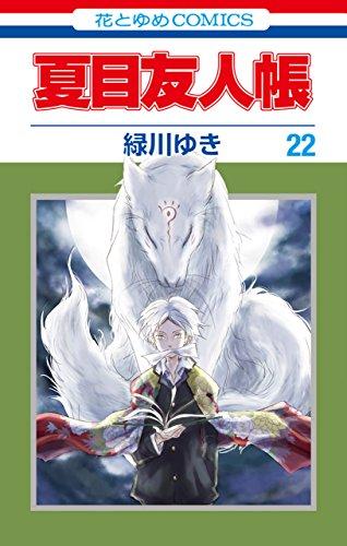夏目友人帳 22 (花とゆめコミックス)の詳細を見る