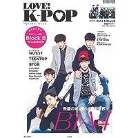 LOVE! K-POP Hot Idol Issue 【B1A4 & Block B 両面ポスター付き】 (e-MOOK)