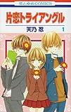 片恋トライアングル 第1巻 (花とゆめCOMICS)