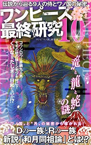 ワンピース最終研究10 伝説から辿る9人の侍とワノ国の秘密 (サクラ新書)