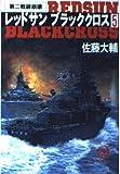 レッドサンブラッククロス〈5〉第二戦線崩壊 (徳間文庫)