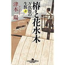 椿と花水木 万次郎の生涯(上) (幻冬舎時代小説文庫)