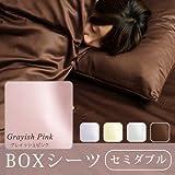 Noble ノーブル 80サテン ボックスシーツ [ セミダブル / グレイッシュピンク ] 日本製