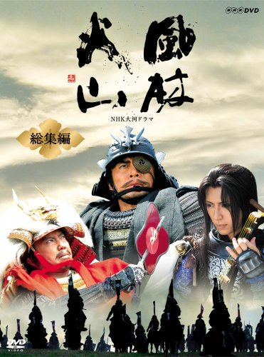 NHK大河ドラマ 風林火山 総集編 [DVD]の詳細を見る