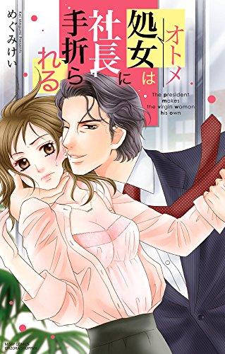 処女は社長に手折られる (ミッシィコミックス/YLC Collection)