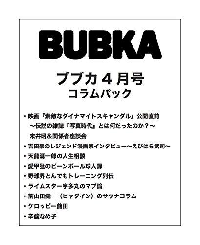 BUBKA(ブブカ) コラムパック 2018年4月号 [雑誌]