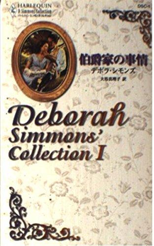 伯爵家の事情 (デボラ・シモンズ・コレクション)の詳細を見る
