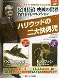 淀川長治 映画の世界 名作DVDコレクション 33号 2013年 10/2号 [分冊百科]