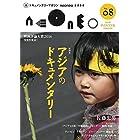 neoneo #8 アジアのドキュメンタリー