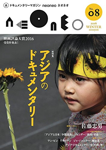 neoneo #8 アジアのドキュメンタリーの詳細を見る