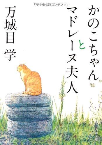 かのこちゃんとマドレーヌ夫人 (角川文庫)の詳細を見る