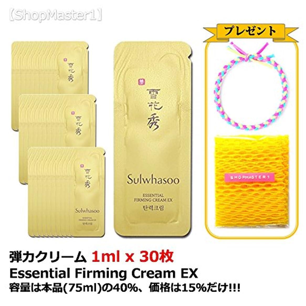 着るオリエント無し【Sulwhasoo ソルファス】 弾力クリーム お試しセット 1mlx30枚 Essential Firming Cream EX/プレゼント 編みたわし、ヘアタイ/海外直配送 [並行輸入品]