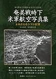 奄美戦時下 米軍航空写真集―よみがえるシマの記憶―