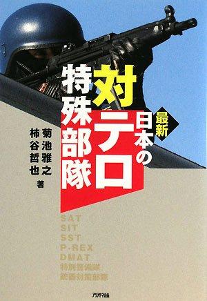 『最新 日本の対テロ特殊部隊』のトップ画像