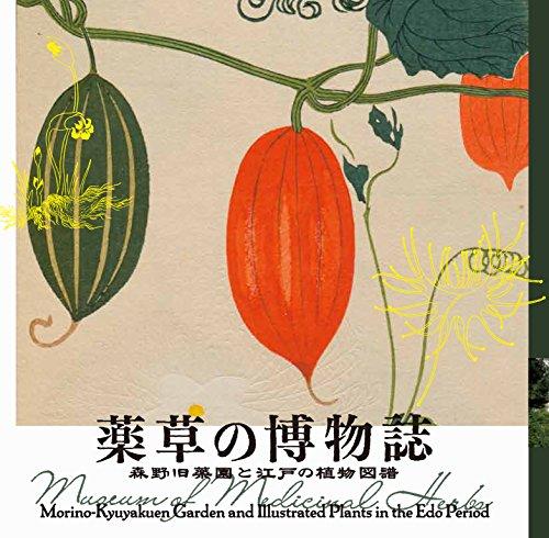薬草の博物誌 森野旧薬園と江戸の植物図譜 (LIXIL BOOKLET) 佐野由佳(ライター)