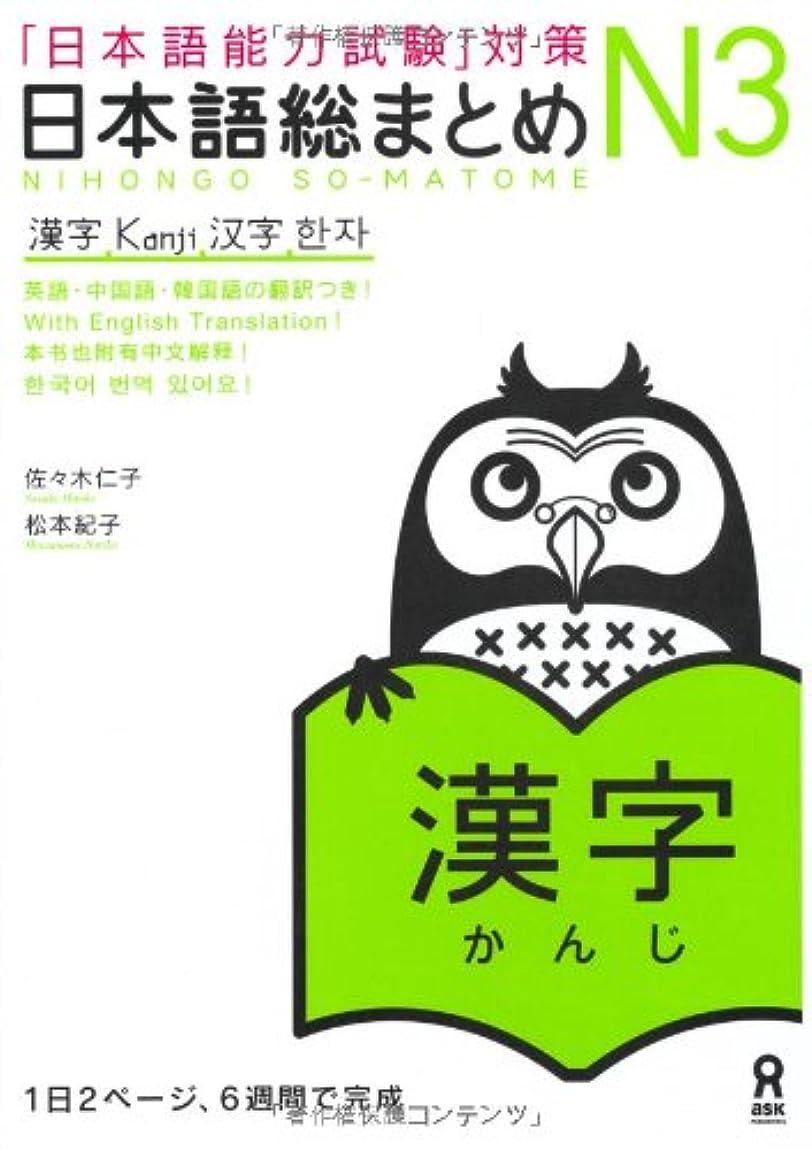 尊敬ガジュマル呼びかける日本語総まとめ N3 漢字 (「日本語能力試験」対策) Nihongo Soumatome N3 Kanji
