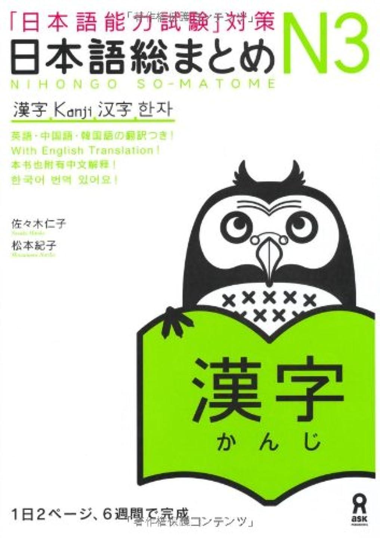 心理的に略す仮称日本語総まとめ N3 漢字 (「日本語能力試験」対策) Nihongo Soumatome N3 Kanji
