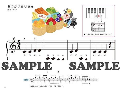 ヤマハミュージックメディア『新版みんなのオルガン・ピアノの本1』