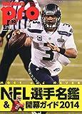 Touchdown PRO (タッチダウン プロ) 2014年 10月号 [雑誌]