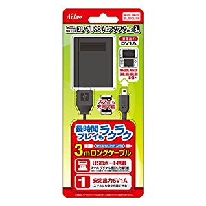 New3DSLL/New3DS用ロングUSB ACアダプタ Ver.2 (3m)