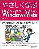 やさしく学ぶWindows Vista