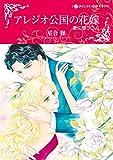 アレジオ公国の花嫁 (ハーレクインコミックス・キララ)