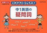 中1英語の疑問詞 (これでだいじょうぶ!シリーズ)