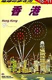D09 地球の歩き方 香港 2010~2011