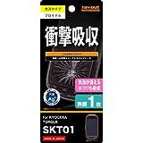レイ・アウト KYOCERA TORQUE(SKT01)用 つやつやタフネス気泡軽減防指紋フィルム RT-SKT01F/D1