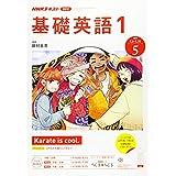 NHKラジオ基礎英語(1) 2019年 05 月号 [雑誌]