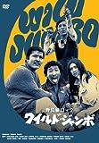 野良猫ロック ワイルド・ジャンボ [DVD]