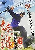 川村光太郎 陸魂Attack6 [DVD]