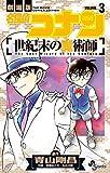 名探偵コナン 世紀末の魔術師(3) (少年サンデーコミックス)
