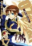 07-GHOST: 17 (ZERO-SUMコミックス)