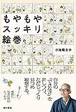 もやもやスッキリ絵巻 (角川書店単行本)