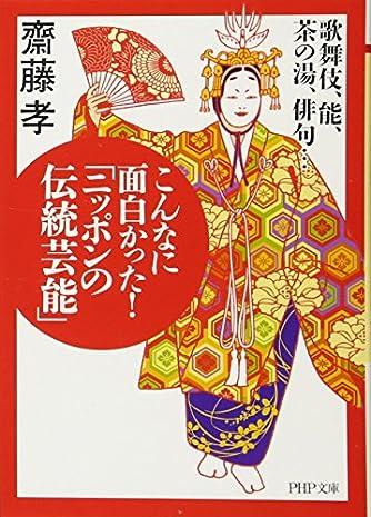 こんなに面白かった! 「ニッポンの伝統芸能」 (PHP文庫)