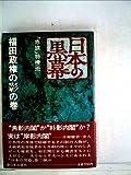日本の黒幕 福田政権の影の巻 (1977年)
