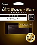 Kenko 液晶保護ガラス Zéta Super Slim PENTAX K-1用 厚さ0.15mm 硬度9H ZCG-PEK1