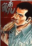 鯱 / 土田 世紀 のシリーズ情報を見る