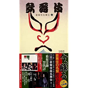 歌舞伎名舞台2