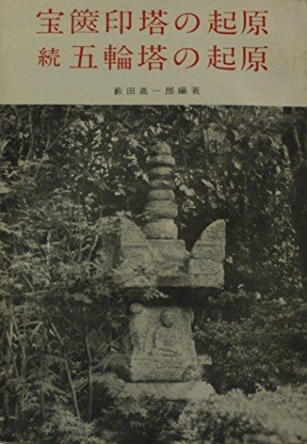 宝篋印塔の起原・続五輪塔の起原 (1966年)