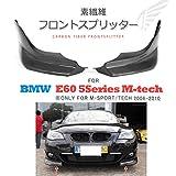 JCSPORTLINE フロントスプリッター スラスト スポイラー カナード フロント ウィングレット/ For BMW E60 5シリーズ M- TECH / M- sport 2006 2007 2008 2009 2010 に適合 ※only for E60-M-スポーツ モデル※/ リアル カーボン製 carbon fiber 炭素繊維