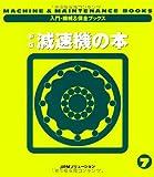 新版 減速機の本 (入門・機械&保全ブックス)