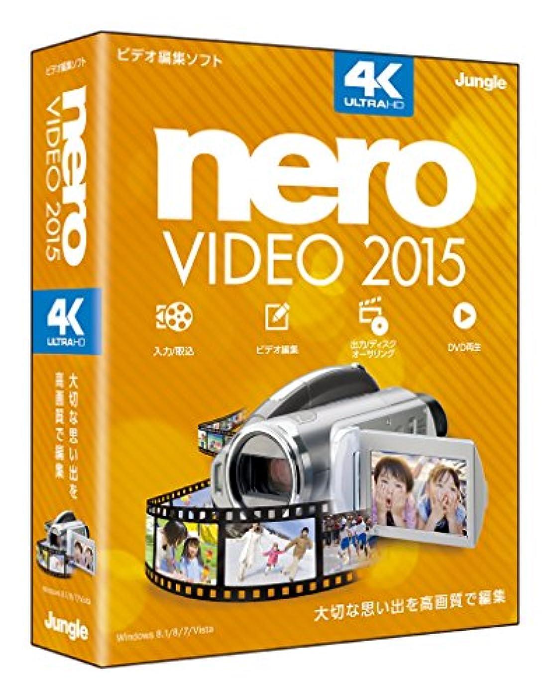 参照する報酬領事館Nero Video 2015