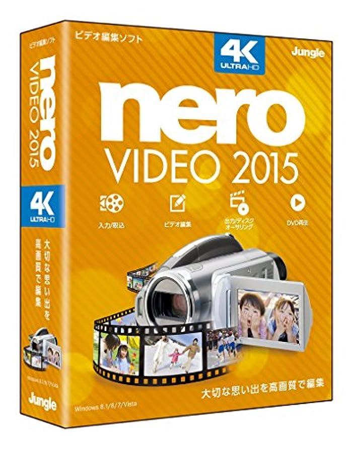 窓やめる節約するNero Video 2015