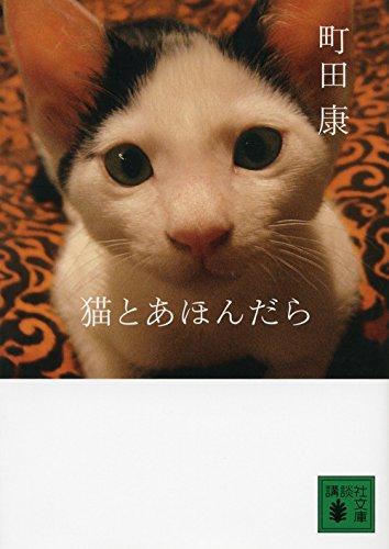 猫とあほんだら (講談社文庫)