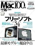 Mac100% Vol.16 (100%ムックシリーズ)