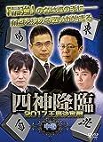 四神降臨2017王座決定戦 中巻[DVD]