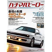 ハチマルヒーロー vol.41 [雑誌]