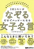 【Amazon.co.jp 限定】1日1ページ なぞるだけでハッピーになる女子名言(特典:何度でも使える「女子名言なぞり書きシート」PDFデータ配信)